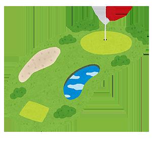 ゴルフコース_イラスト